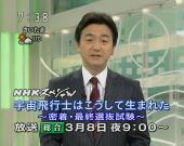 Nhknews2
